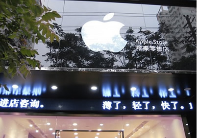 10705_Apple-Store-China