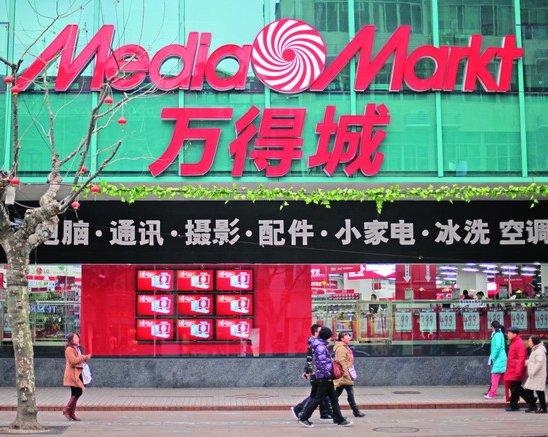 Media Markt China